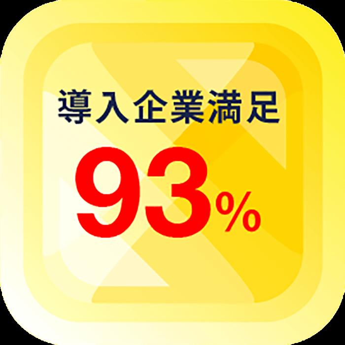 導入企業満足93%